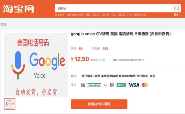 taobao google voice purchase