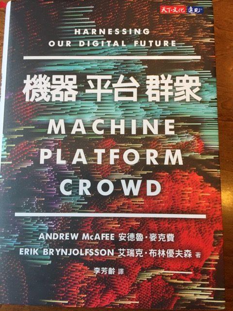 machine platform crowd,機器 平台 群眾,機器 平台 群眾 心得,機器平台群眾心得