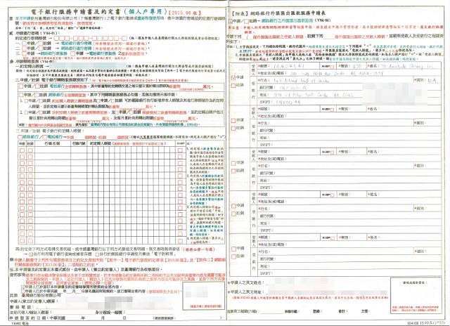 指南 台灣銀行線上外匯匯出匯款約定帳戶設定 地瓜大的飛翔旅程