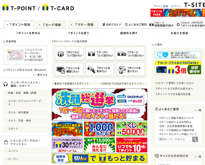 d point card申請,famima t card,Guide,t card,t card用途,t card開卡,t point card 申請,t point卡,t-card 日本,t卡 @地瓜大的飛翔旅程