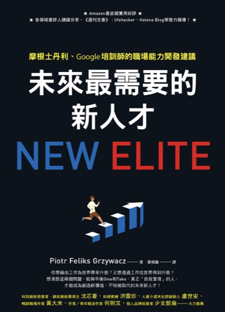 career-development-suggestions-from-new-elite-morgan-stanley-and-google