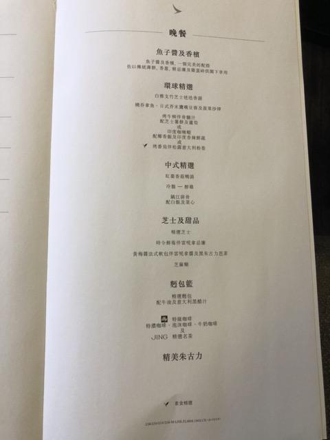 cx250 menu3