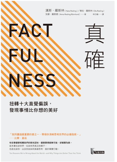 factfulness-ten-reasons-we-are-wrong-about-the-world-and-why-things-are-better-than-you-think