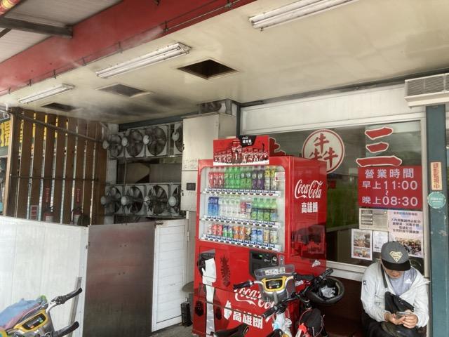 kaohsiung-zuoying-san-niu-beef-noodles apperance
