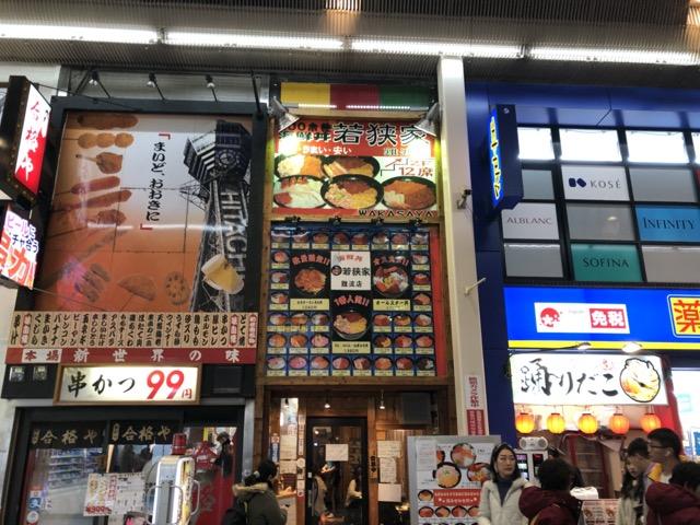 osaka-japan-wakasaya entrance