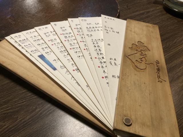 taichung-iwate-yakuniku menu