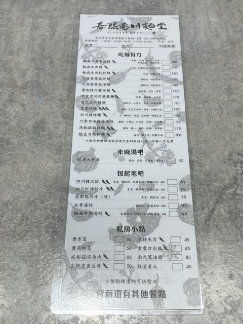 food-taipei-chun-xi-xiang-noodle-restaurant menu