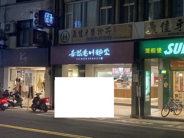 food-taipei-chun-xi-xiang-noodle-restaurant outside