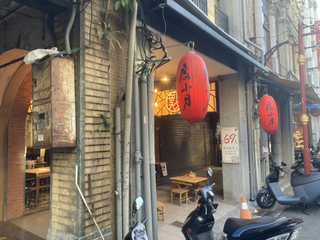 dihua-street-du-xiao-yue-restaurant apperance