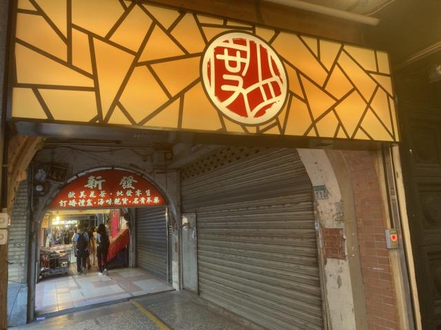 dihua-street-du-xiao-yue-restaurant entrance