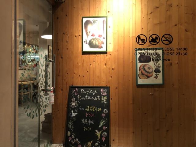 ducky-restaurant entrance