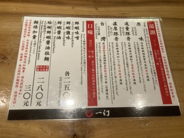 taipei-ebisoba Xinyi entrance munu1