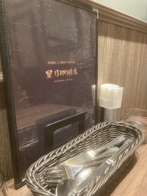 taipei-hoshino-cafe menu
