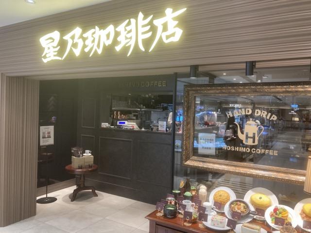 taipei-hoshino-cafe entrance