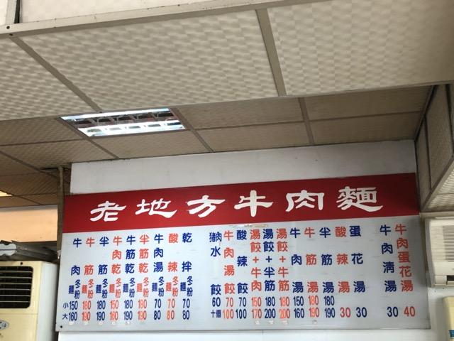 lao-difang-beef-noodle menu