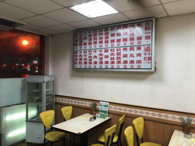 taipei-lu-ji-beef-noodle menu1