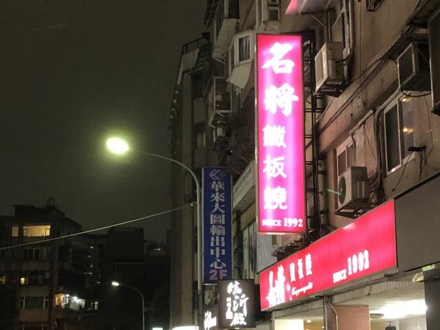 [食記] 台北 公館 Cafe Odeon