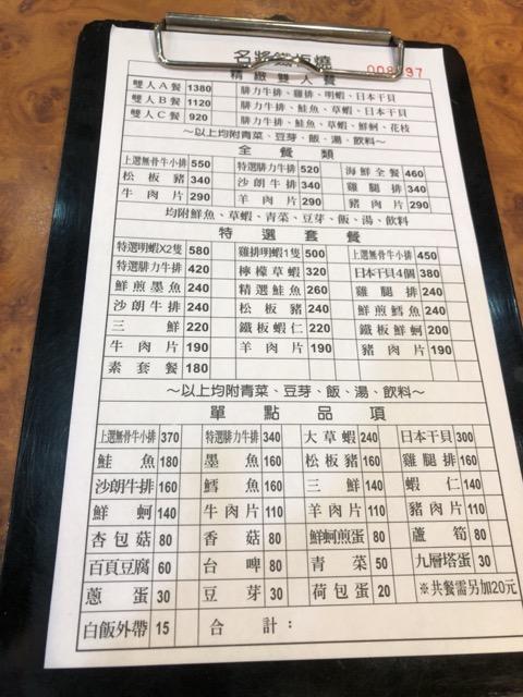 taipei-ming-jiang-teppanyaki menu