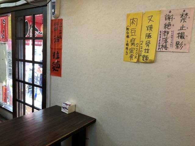 food-taipei-ramen-japan inside