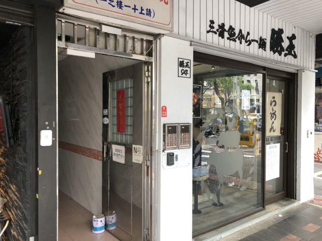 taipei-ramen-katsuo-outside