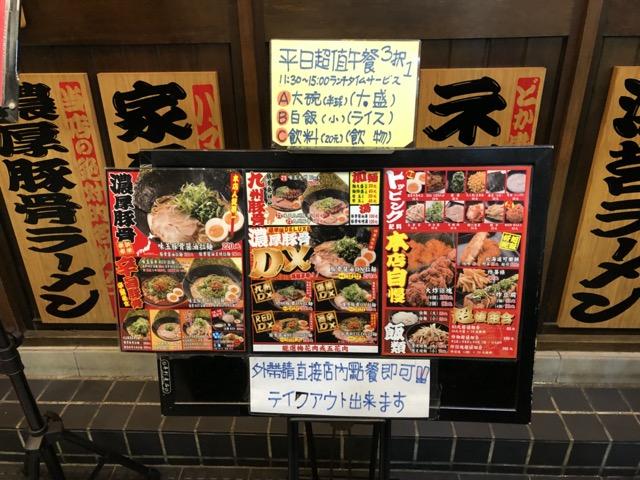 ramen-tokunouya taipei entrance