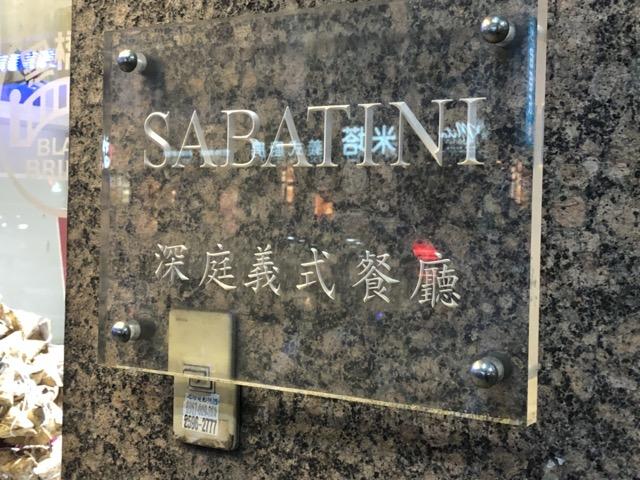 sabatini-cucina entrance