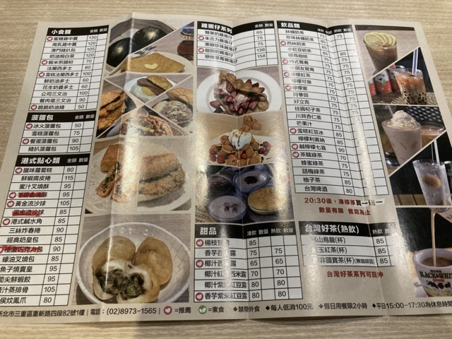 taipei-sanchong-hong-kong-tea-restaurant menu1