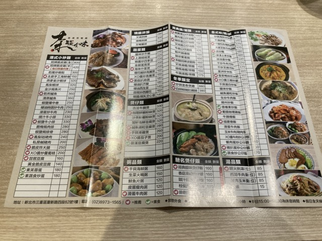 taipei-sanchong-hong-kong-tea-restaurant menu2