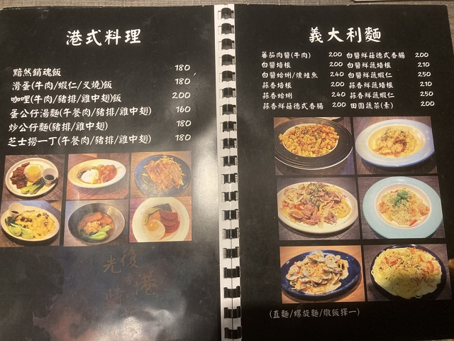 taipei-sanchong-ju-hong-kong-tea-restaurant menu2