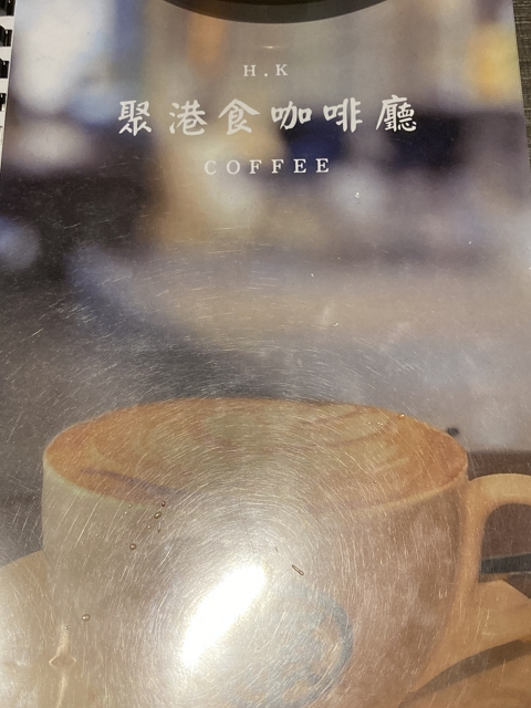 taipei-sanchong-ju-hong-kong-tea-restaurant menu1