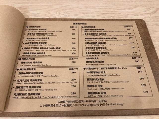taipei-shibafu-shokudou menu1