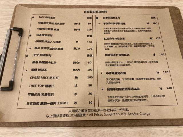 taipei-shibafu-shokudou menu2