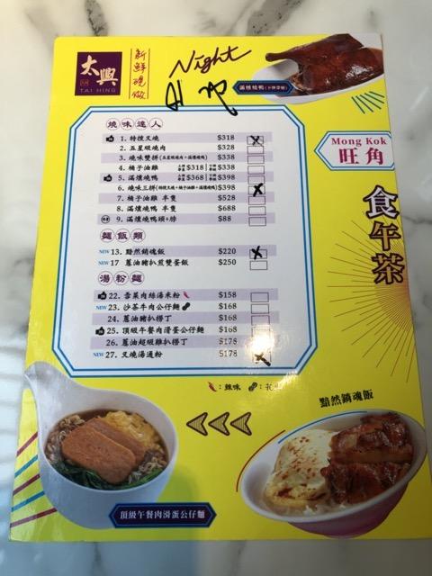 taipei-tai-shin menu