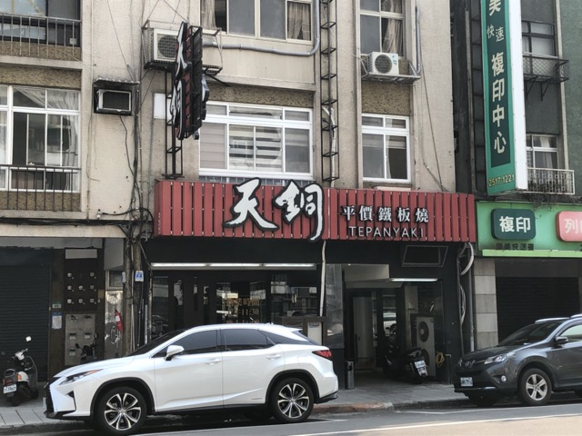 [食記] 台北 天銅鐵板燒 平價 人情好味道