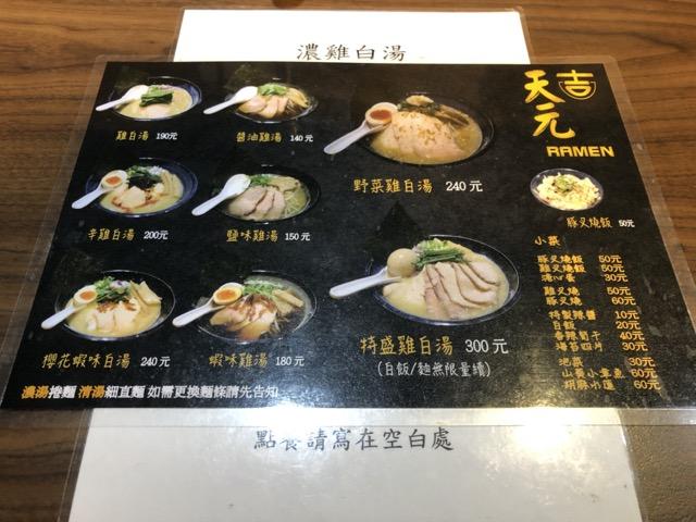 ji-tian-yuan menu