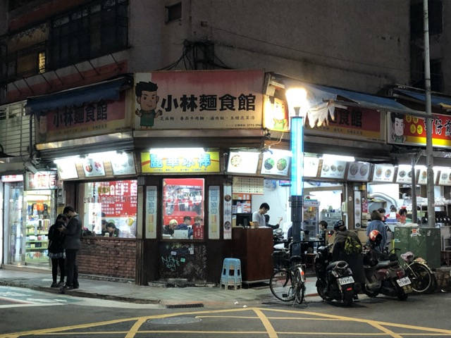 xiao-lin-noodle-restaurant outside