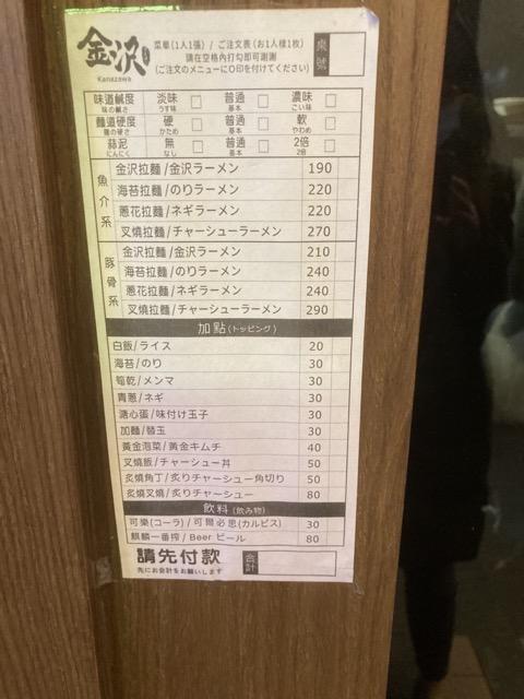 taipei-kanazawa-ramen menu