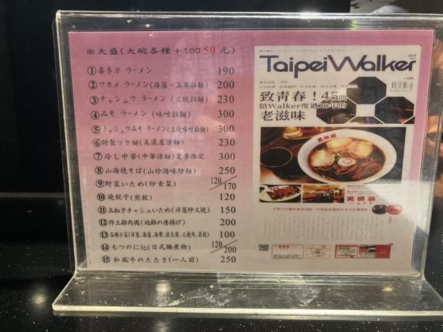 minoya-ramen menu