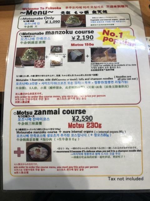 motsunabe fukuoka menu