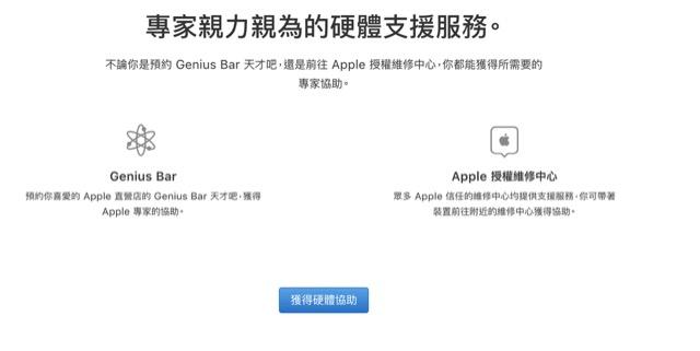 hardware support apple