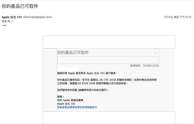 apple repair mail