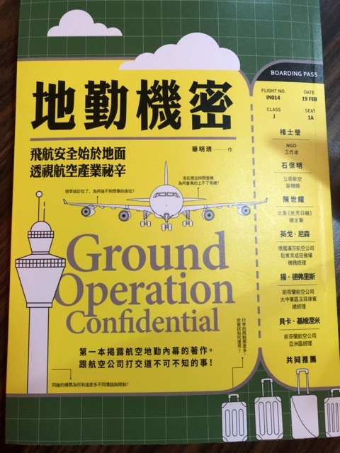 [閱讀] 地勤機密 – Ground Operation Confidential
