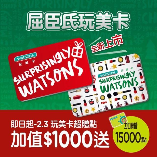 watsons taiwan gift card