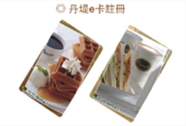 dante cafe taiwan ecard