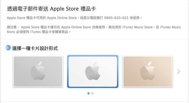 apple taiwan gift cvard