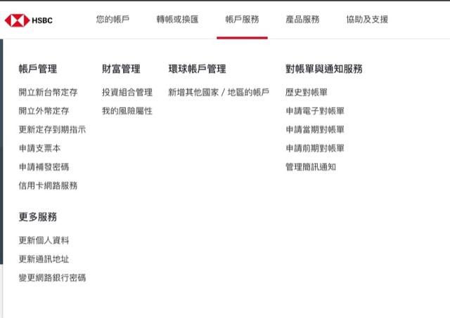 taiwan-hsbc-advanced-account nav