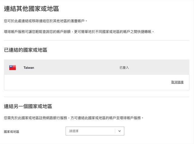 taiwan-hsbc-advanced-account choice