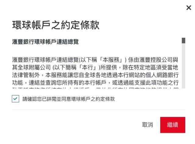 taiwan-hsbc-advanced-account contract