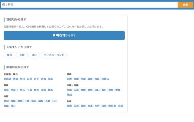 coin locker jp index