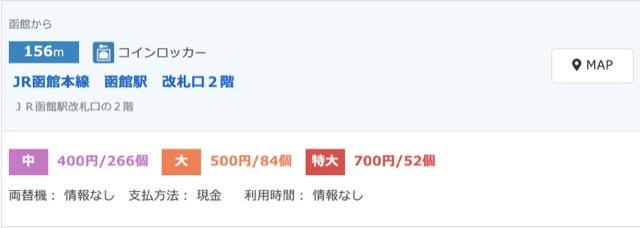 coin locker jp result